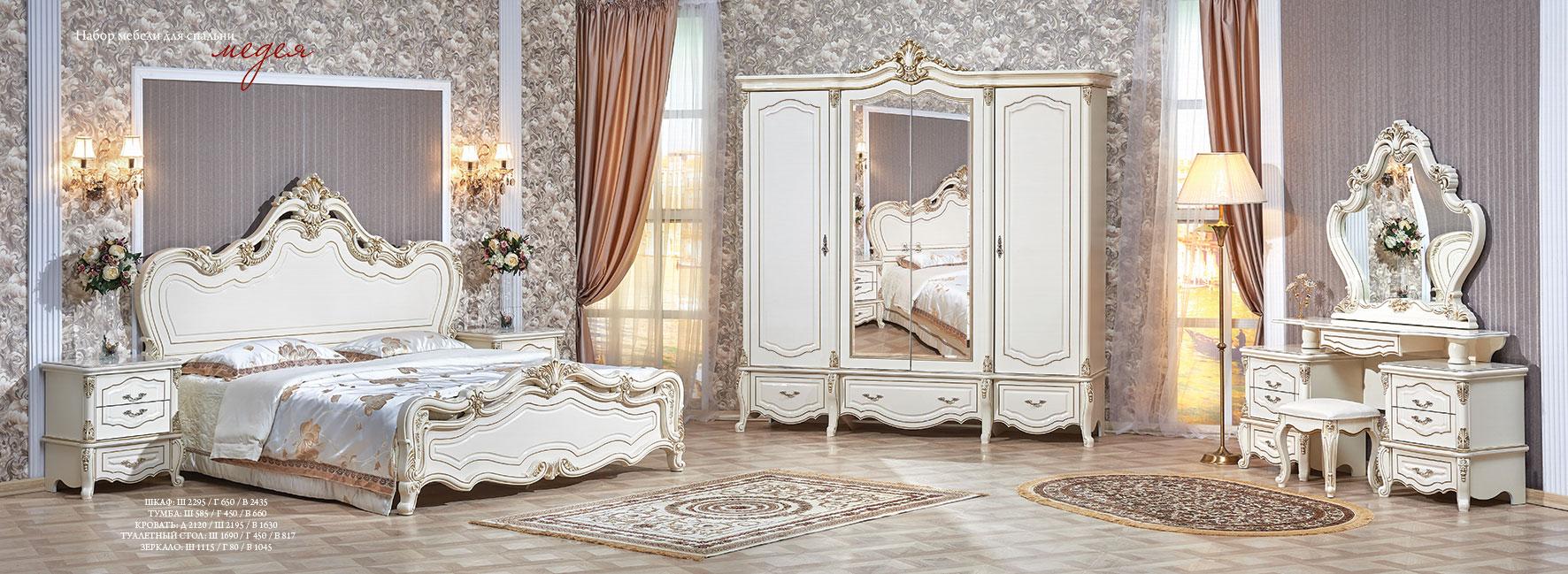 Спальня Медея